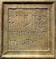 Burial Plaque of Leper King Uzziah, Museum of Israel
