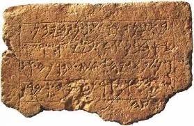 EKRON Inscription