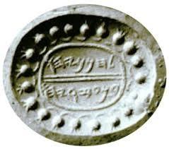 Hananiah Seal