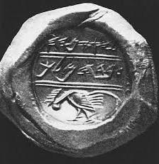 Jaazaniah Seal