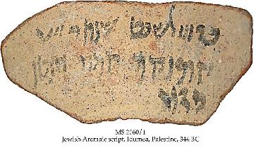 Idumea Inscription
